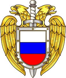 Федеральная служба охраны РФ